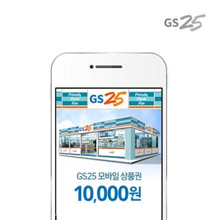 [GS25] 편의점 모바일 금액권 11% 할인