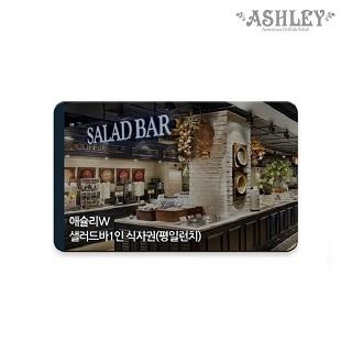 [애슐리W] 샐러드바 판매