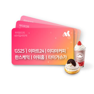 [머지포인트] 10만원권 카드사 5%추가 쿠폰
