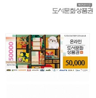 [도서문화] 온라인상품권 5만원권 7.7% 할인판매