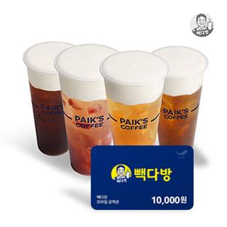 [플레이타임] 빽다방 1만원권 할인판매