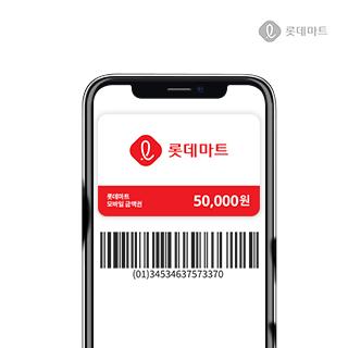 [롯데마트] 5만원권 할인판매