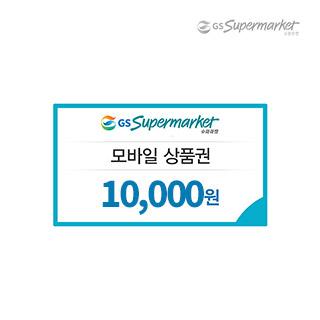 [쿠폰위크] 플레이타임 GS수퍼마켓 1만원권 할인판매