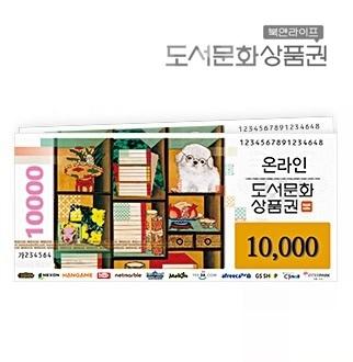 [라스트위크] 슈퍼세이브 100초어택 온라인 도서문화상품권 1만원권 할인