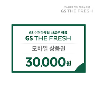 [GS수퍼마켓] GS THE FRESH 3만원권 할인판매