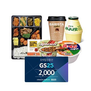 [ARS타임] GS25 2천원권 51% 할인판매