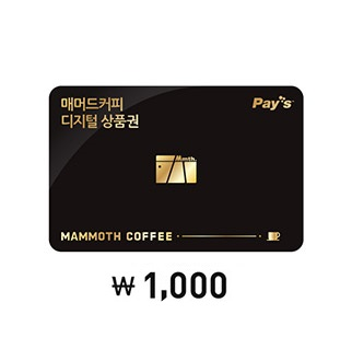 [라스트위크] 슈퍼세이브 매머드커피랩 1천원 금액권