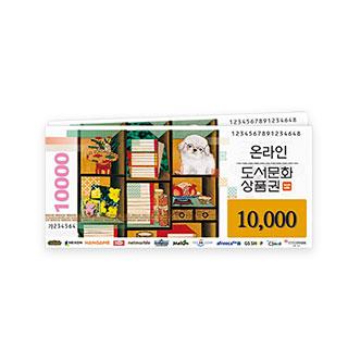 [퍼스트위크] 도서문화 상품권 1만원권 100원 응모