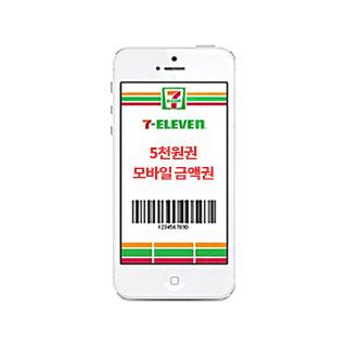 [퍼스트위크] 세븐일레븐 5천원권 100원 응모이벤트