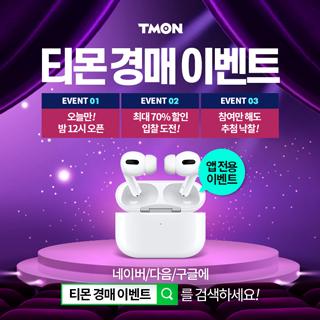 [티몬 경매이벤트] 에어팟프로 MWP22KH/A