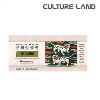 [전상품적립] 1111릴레이 온라인문화상품권 3천원권 할인판매