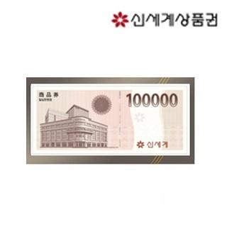 [신세계상품권] 10만원권 특별판매