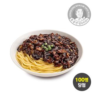 [전상품적립] 슈퍼세이브 럭키타임 홍콩반점 짜장면 100원 응모딜