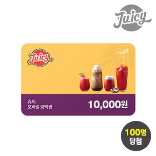 [무료배송데이] 슈퍼세이브 럭키타임 쥬씨 1만원권 100원 응모이벤트