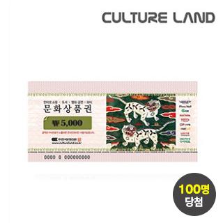 [선물대잔치] 슈퍼세이브 럭키타임 문화상품권 5천원권 100원 응모