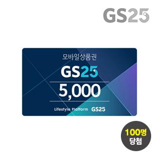 [선물대잔치] 슈퍼세이브 럭키타임 GS25 5천원권 100원 응모이벤트