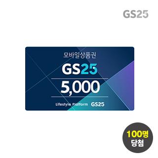 [슈퍼세이브데이] 슈퍼세이브 럭키타임 GS25 5천원권 100원 응모