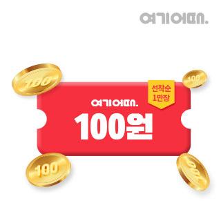 [여기어때] 앱전용 5,000원 할인쿠폰 100원