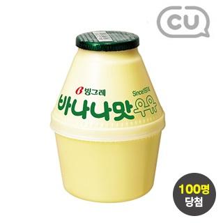 [럭키타임] CU 바나나우유 100원 응모