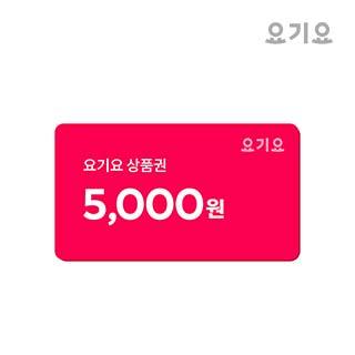 [요기요] 5천원권 42% 할인 프로모션