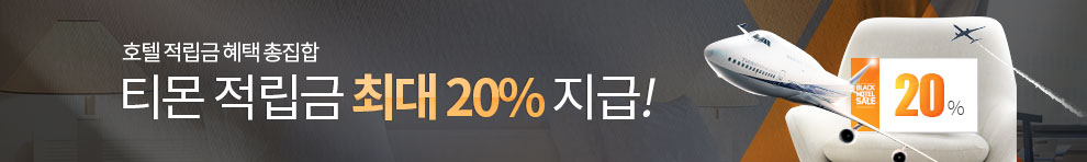6월_부킹닷컴 혜택 통합 기획전