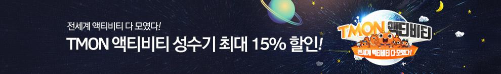 액티비티 최대 15% 할인