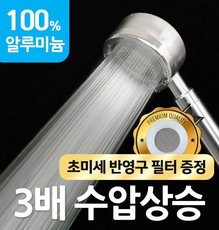 3배수압상승 울트라X3000
