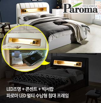[파로마] 제이스/에이미 LED PU침대/220V+조명침대 프레임