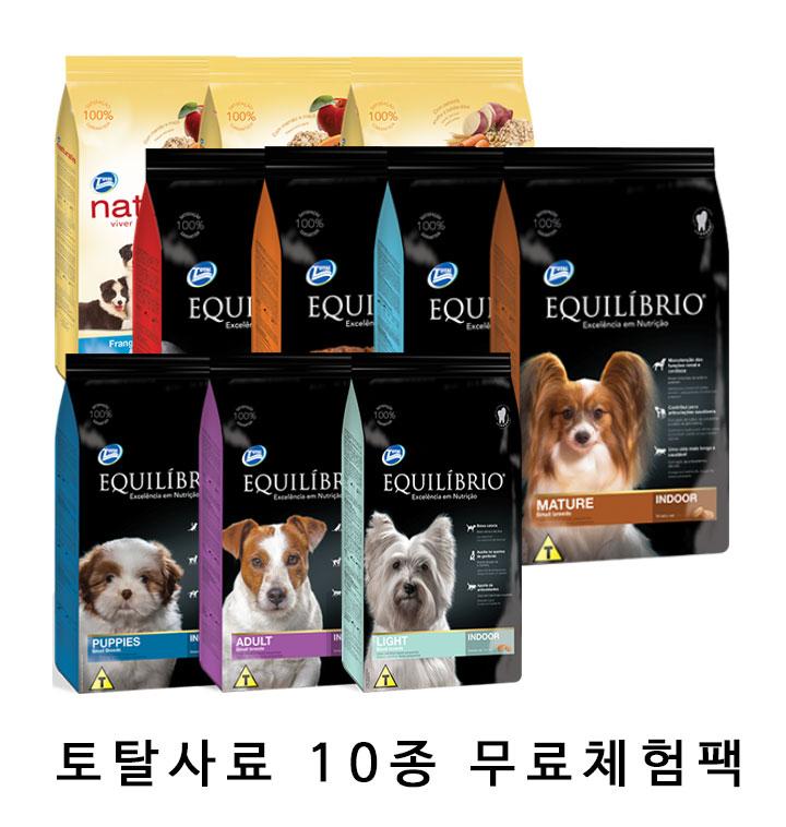 토탈 이퀼리브리오 강아지사료 체험팩 10종★