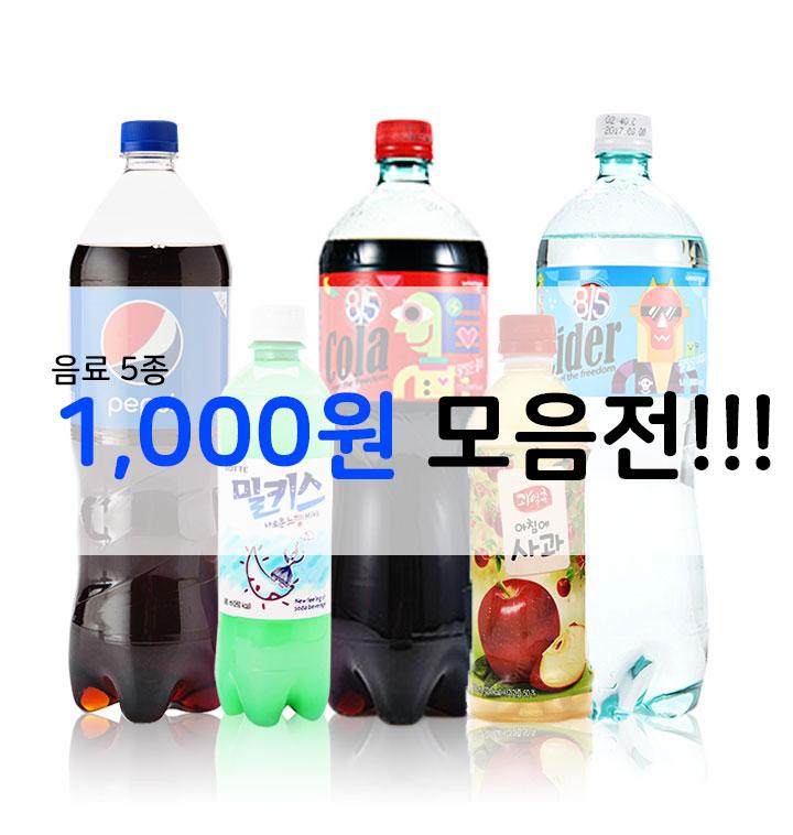 [천원마트] 음료 1,000원 모음