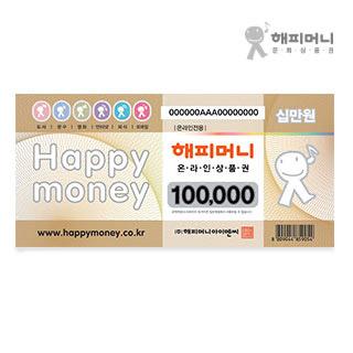[해피머니] 온라인상품권 10만원권