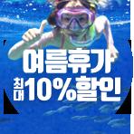 여름휴가 최대 10% 할인